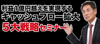 利益1億円越えを実現するキャッシュフロー拡大5大戦略セミナー